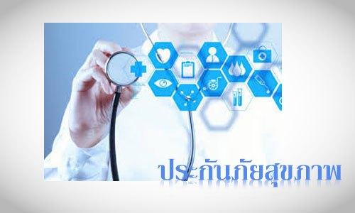 ประกันภัยสุขภาพ-insurance