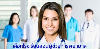 เลือกโรงเรียนสอนผู้ช่วยการพยาบาล