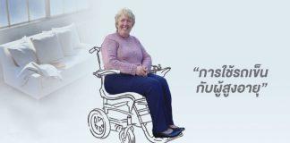 การเลือกรถเข็นผู้ป่วย ผู้สูงอายุ