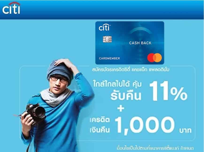 Citibank_Citi-Cashback-_ซิตี้แคชแบ็ก-2020.jpg